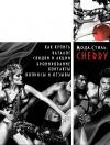 Дизайн группы Cherry