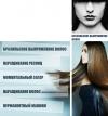 """Дизайн группы """"Бразильское выпрямление волос"""""""