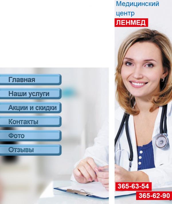 Дизайн группы медицинского центра Ленмед