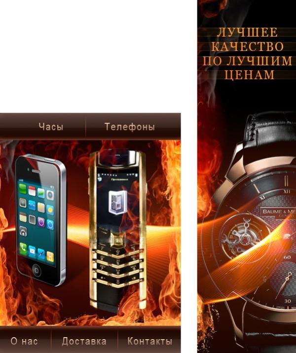 Дизайн группы по продаже часов и телефонов