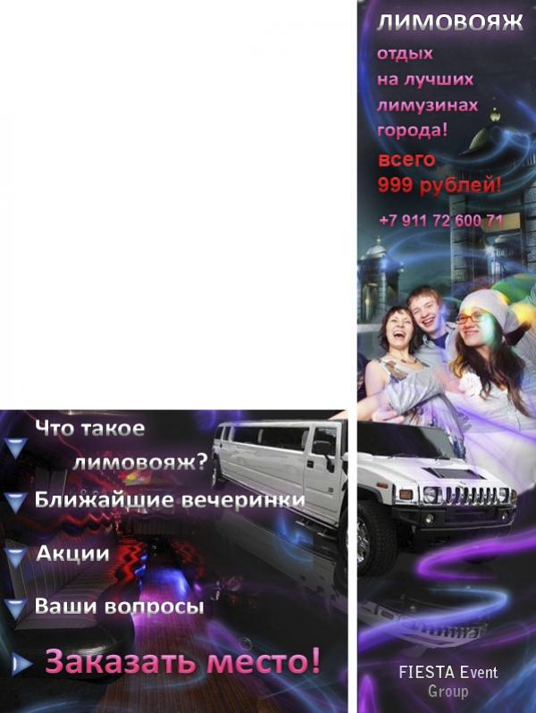 Дизайн группы Прокат Лимузинов