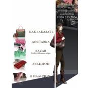 Дизайн группы Модная Одежда