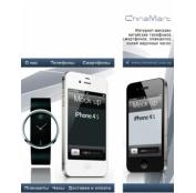 Дизайн группы China Mart